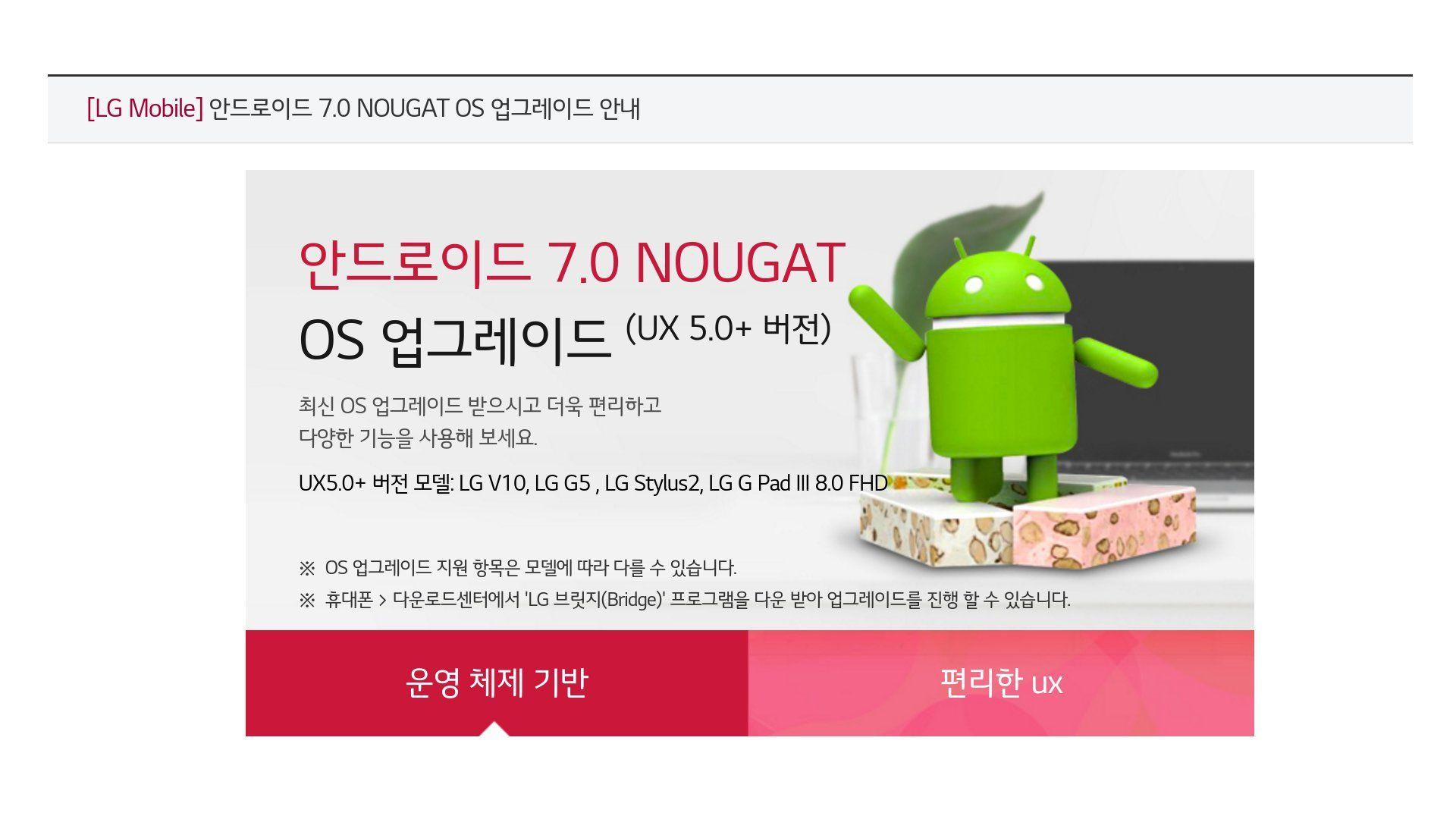 LG V10 - Android Nougat Update