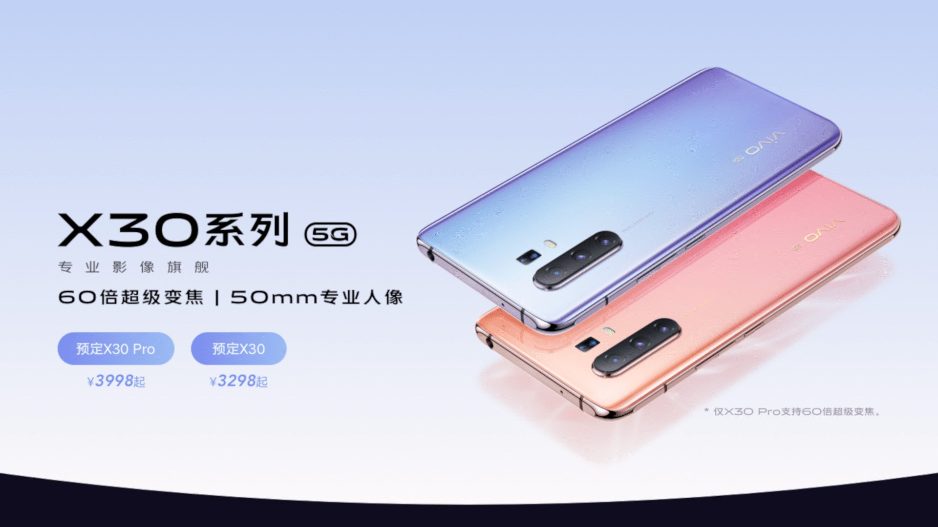 Vivo X30 Pro & Vivo X30 Announcement